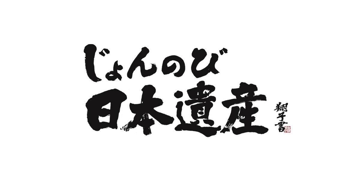 じょんのび日本遺産の画像 p1_25
