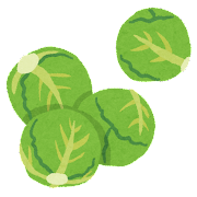 芽キャベツのイラスト