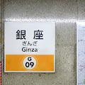 銀座駅,駅名看板,駅看板〈著作権フリー無料画像〉Free Stock Photos