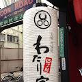 提灯,東中野〈著作権フリー無料画像〉Free Stock Photos