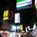 商店街,夜景,台北,台北〈著作権フリー無料画像〉Free Stock Photos