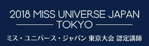 ミス・ユニバース・ジャパン東京大会認定講師