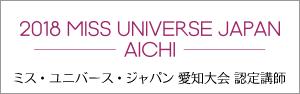 ミス・ユニバース・ジャパン愛知大会認定講師