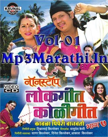 Vip Marathi Koligeet Mp3 Songs Free Download | roomslandのブログ