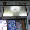 時刻表,津軽五所川原駅〈著作権フリー無料画像〉Free Stock Photos