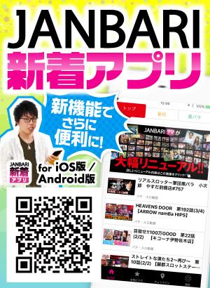 JANBARI新着アプリ