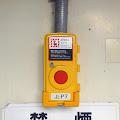 非常停止ボタン,原宿駅〈著作権フリー無料画像〉Free Stock Photos