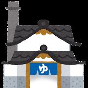 銭湯のイラスト(建物)