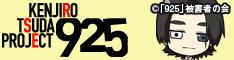 KENJIRO TSUDA PROJECT『925』応援!