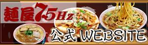 麺屋7.5Hz(ヘルツ)公式WEBSITE