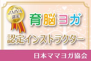日本ママヨガ協会認定インストラクター