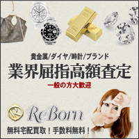 貴金属・ブランド買取「リボーン」