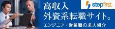 外資専門人材紹介の【stepfirst】