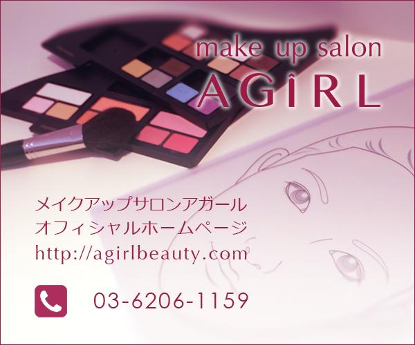 makeupsalonAGIRLwebsite
