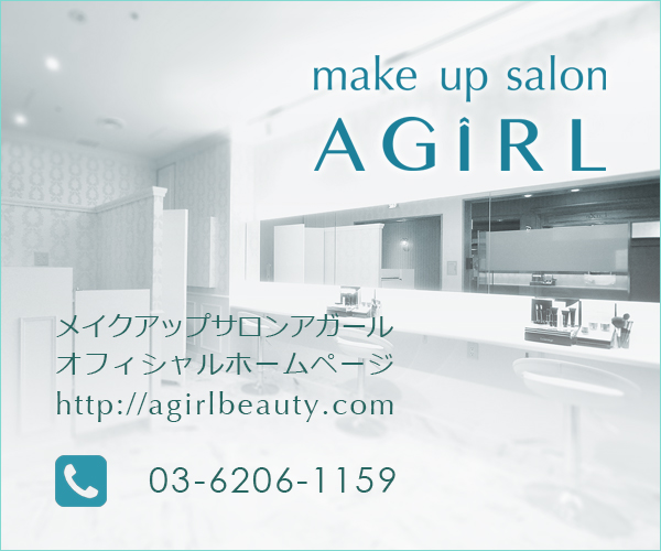 makeupsalonAGIRLwebsite