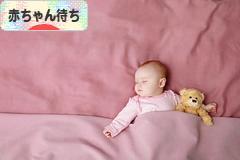 にほんブログ村 赤ちゃん待ちブログ 不妊(赤ちゃん待ち)へ