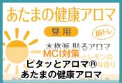 MCI対策