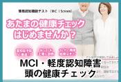 MCI・軽度認知障害