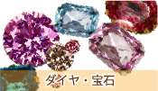 ダイヤ・宝石