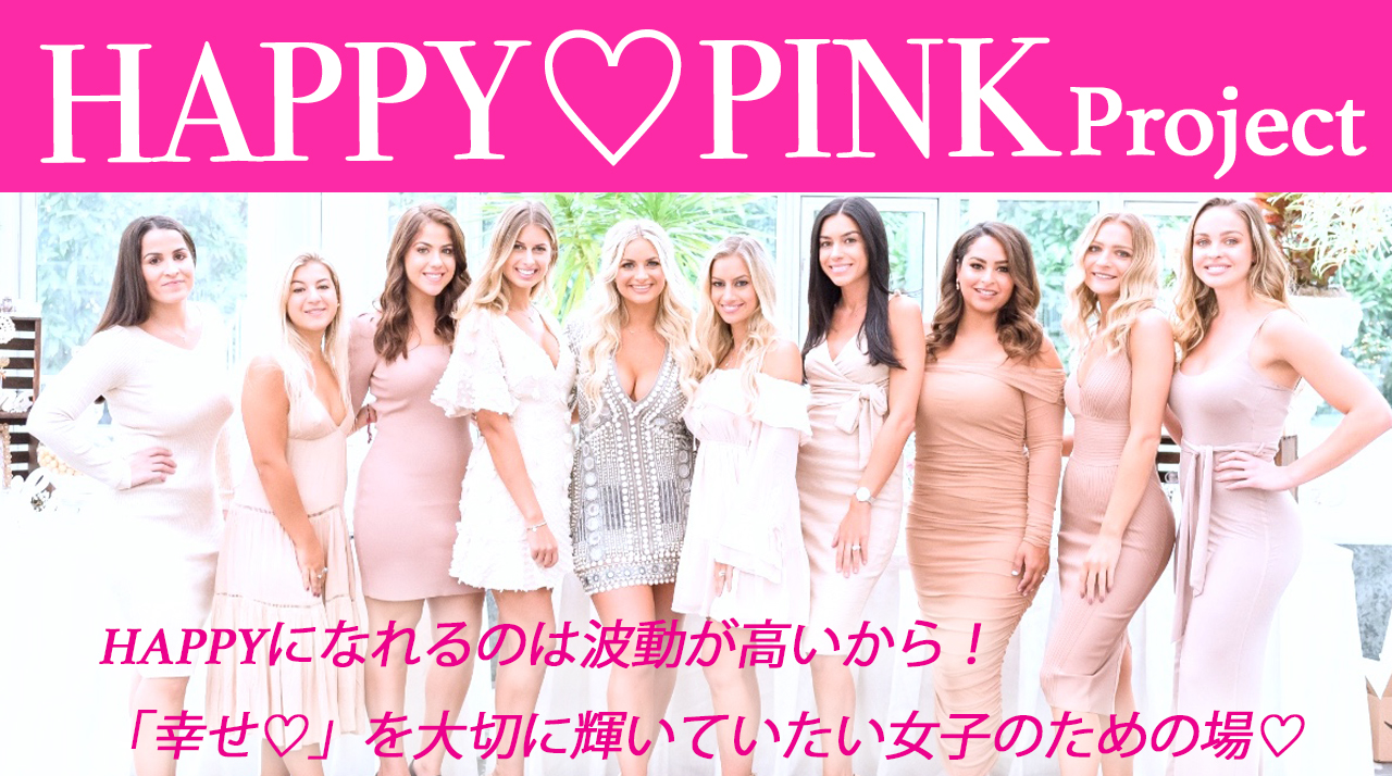 HAPPY PINK PROJECT