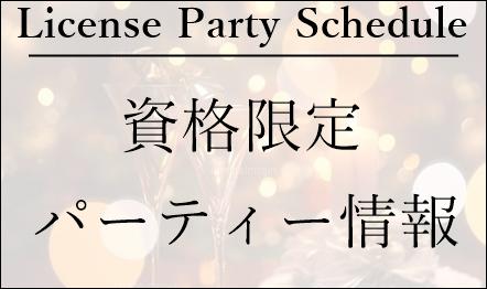 東京の恋活パーティーオフ会・婚活ならANY