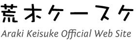 荒木ケースケ official blog