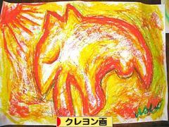 にほんブログ村 美術ブログ クレヨン画へ