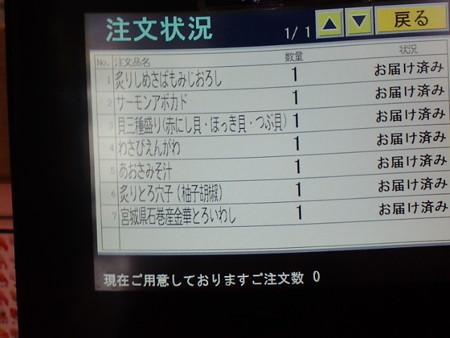 HamaSushiKanie12