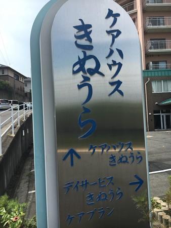 ケアハウスきぬうら20190906