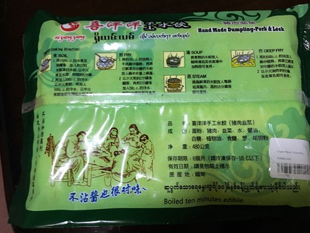 喜羊羊の餃子と豆板醤とキッコーマン (7)