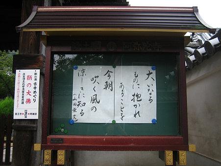 心光山阿彌陀寺