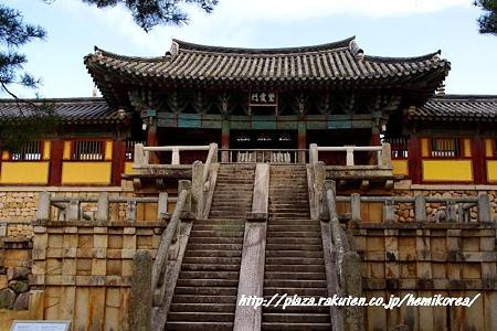 慶州・「仏国寺」~慶州世界遺産...