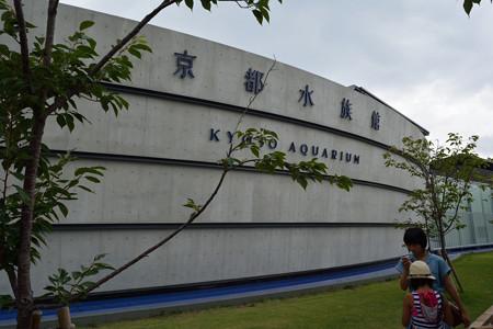 20140816 京都水族館&大 0001