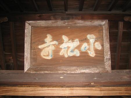 萬年山小松寺/山門