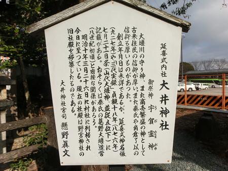 渡月橋守り神 大井神社   神旅 ...