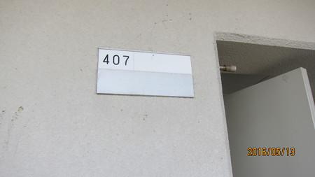 407号室01