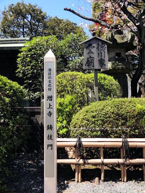 ?川将軍家霊廟