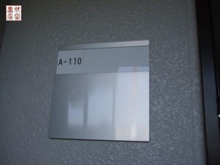 久喜青葉A-110-01