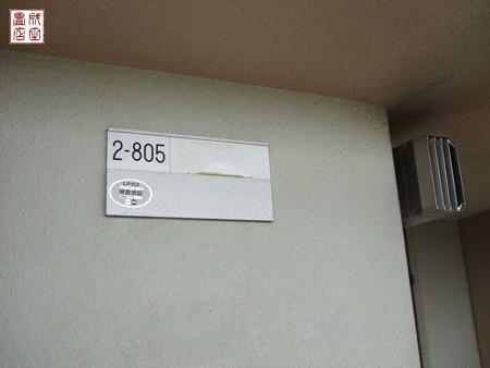 杉戸とねり2-805-01
