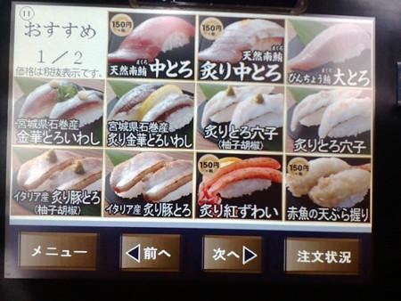 HamaSushiKanie02