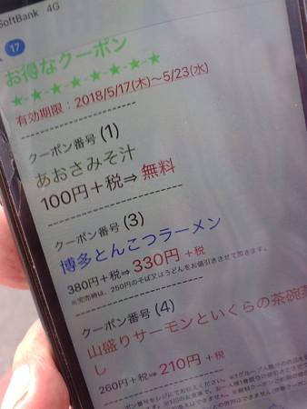 HamaSushiKanie04