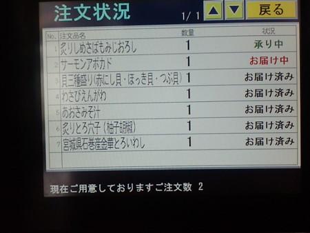 HamaSushiKanie11
