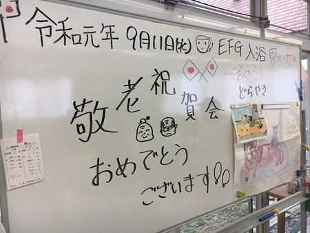 ケアハウスきぬうら20190908