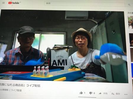 AMI-REN20200729「笑顔になれる商店街」をライブ配信02