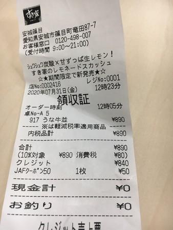 すき家 安城篠目店11