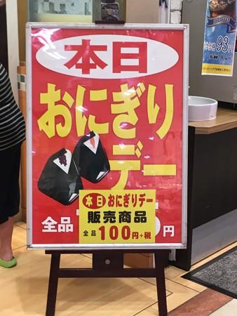 おにぎり100円デー01