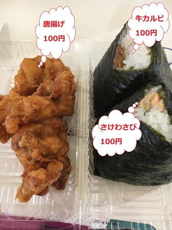 おにぎり100円デー02