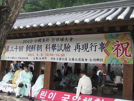朝鮮王朝、科挙試験と全州ビビン...