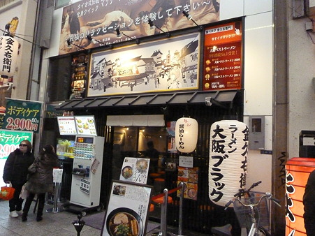醤油ラーメン 大阪 難波 金久衛門