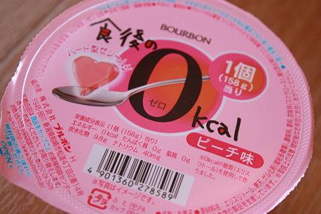 食後の0kcal